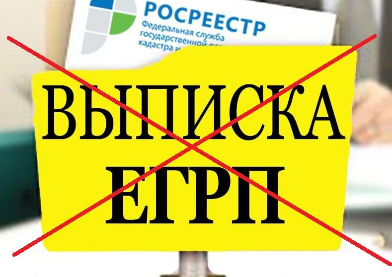 запрет на ЕГРП