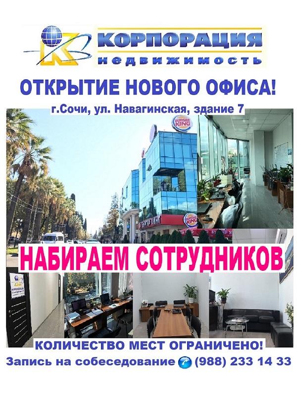 Открытие офиса Корпорация НЕДВИЖИМОСТЬ